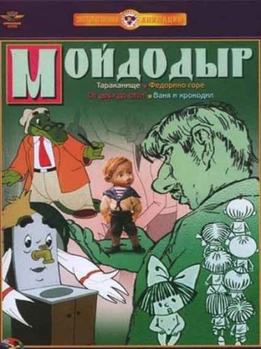 мультфильмы по сказкам чуковского список