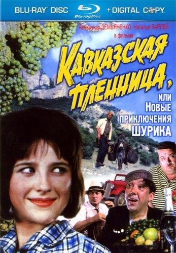 Кавказская пленница (1967)
