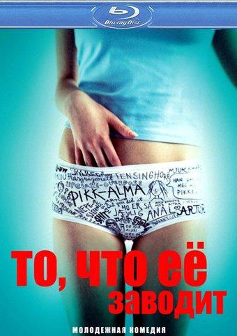 Фильмы молодежные про секс, порно классика азия