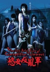 Команда девушек-пловчих против нежити