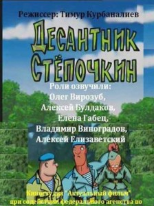1386774620_desantnik-stepochkin