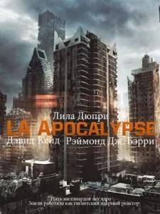 Апокалипсис в Лос-Анджелесе