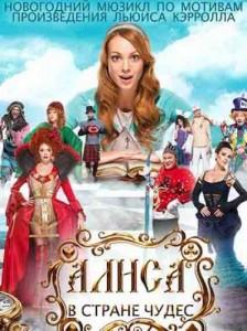 Алиса в стране чудес (2014)