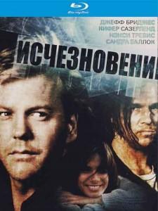 Исчезновение / The Vanishing (1993)