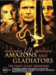 Амазонки и гладиаторы