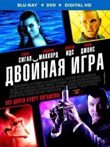 Двойная игра (2014)