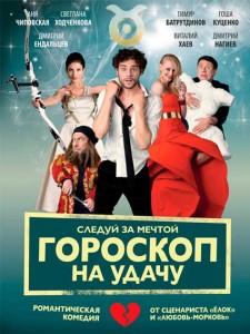 Скачать торрент бесплатно комедии россия