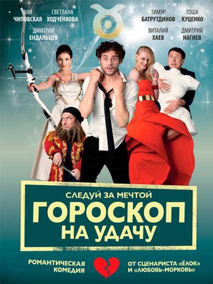 Российские Комедии Скачать Торрент - фото 9
