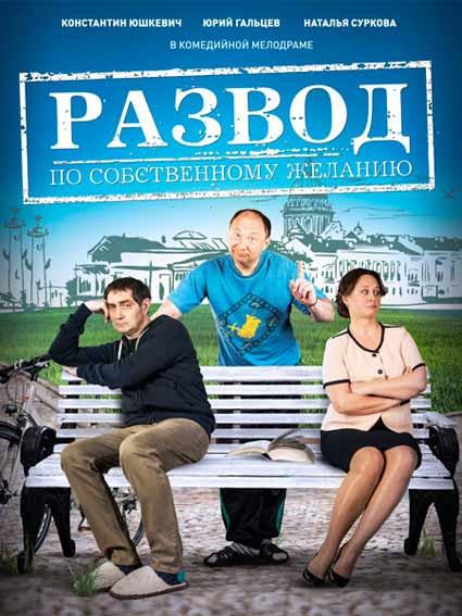 скачать русские фильмы комедии 2015